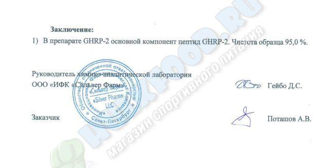 GHRP-2 пептид
